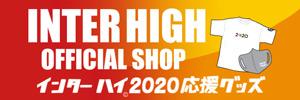 インターハイ2020応援グッズオンラインショップ